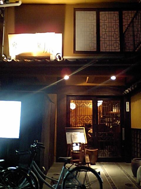 旬魚創作家・焼酎Bar 凛_a0077663_2041023.jpg
