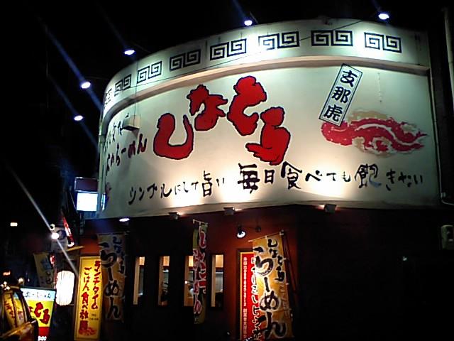旬魚創作家・焼酎Bar 凛_a0077663_20421071.jpg