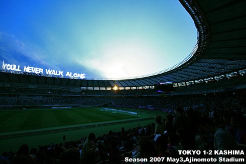 東京vs鹿島2007