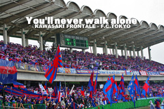 FC東京ゴール裏 You'll never walk alone