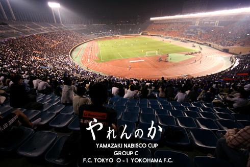 FC東京vs横浜FC ナビスコカップ2007