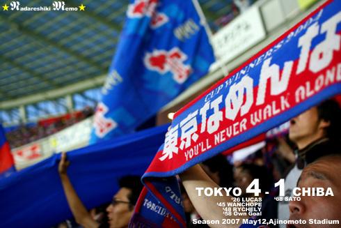FC東京vsユナイテッド 2007