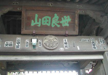 新田庄_c0073015_223741.jpg