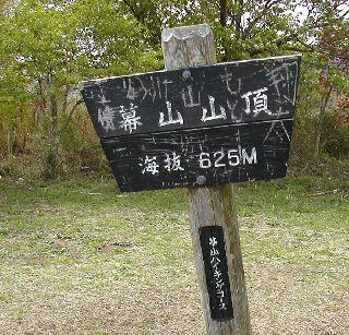 幕山と南郷山_c0073015_23422686.jpg