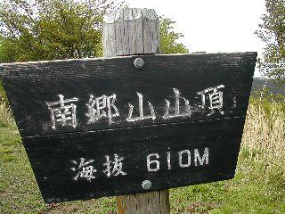 幕山と南郷山_c0073015_2353781.jpg