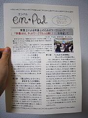 栄養士ネットワーク新聞『エンパル』 第2号完成!_d0046025_23183181.jpg