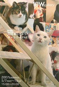 猫踏んじゃったなギャラリーpart5_f0138928_18545621.jpg