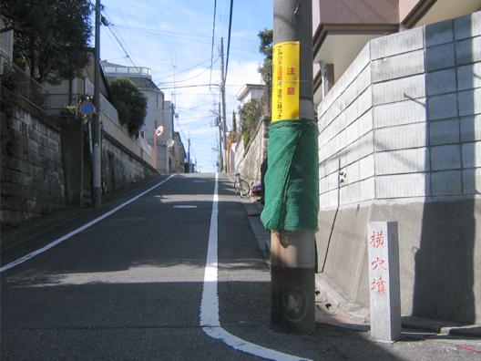 奥沢 横穴墓_f0091067_13265071.jpg