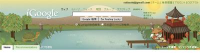 Google、パーソナライズド ホーム日本語化?_a0006681_17381792.jpg