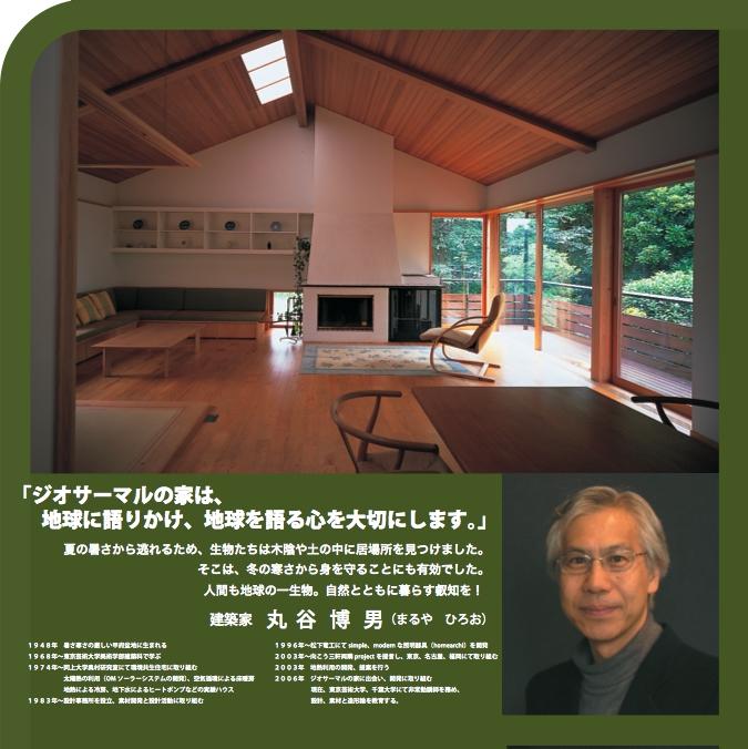 復興住宅、パッシブハウス、エコハウス、自然エネルギー、自然素材、和風、木の家、終の住処、働く土間_d0027290_10332725.jpg