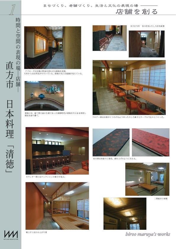 清徳_d0027290_13313142.jpg