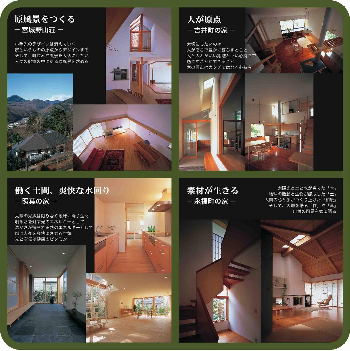 復興住宅、パッシブハウス、エコハウス、自然エネルギー、自然素材、和風、木の家、終の住処、働く土間_d0027290_97418.jpg