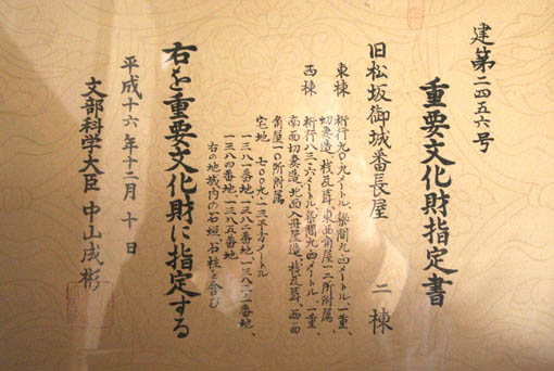 三重にて19:松阪市御城番屋敷5_e0054299_14265990.jpg