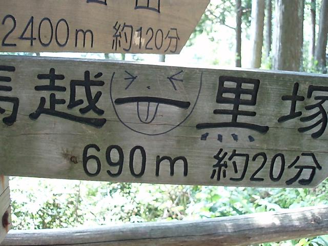 おちょぼ岩~天狗倉山縦走の回想、もしくは記録_c0010936_1381079.jpg