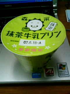 抹茶(季節限定)_e0075356_1610061.jpg