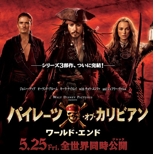 PIRATES of the CARRIBBEAN_f0011179_8591079.jpg