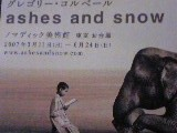 『ashes and snow』_f0114838_1935955.jpg