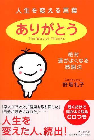 『笑顔』と『ありがとう』の魔法_e0082852_2411518.jpg