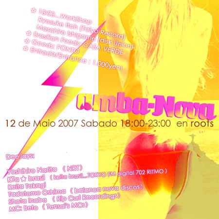 ☆5/12【Samba-Nova】⇒5/19クルージング【Atlântica Cruise】マスト☆_b0032617_20212020.jpg
