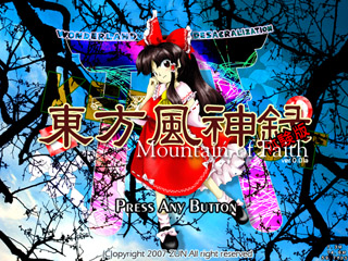 東方風神録 ~ Mountain of Faith_e0088742_552675.jpg