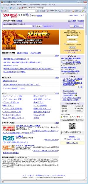 Yahoo!知恵袋2.0トップページ(スクリーンショット)