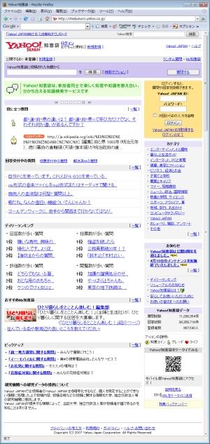 Yahoo!知恵袋2.1トップページ(スクリーンショット)