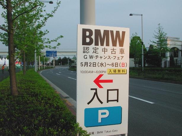 BMWのシートはどんなカンジ???_a0042970_0394473.jpg