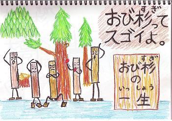 紙芝居「飫肥杉ってスゴイよ。」_f0138874_18313289.jpg