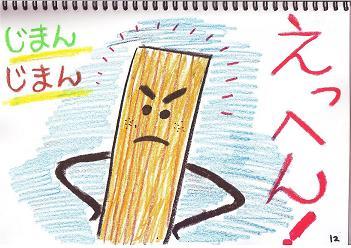 紙芝居「飫肥杉ってスゴイよ。」_f0138874_18452297.jpg
