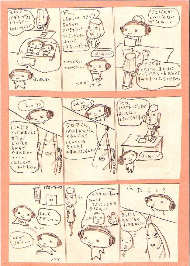 page m-22    マンスリークロワさん  10まきめ_a0028990_0523931.jpg