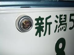 ナンバープレート 封印外しの方法_b0054727_1328246.jpg