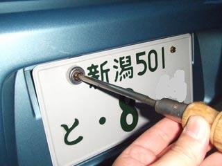 ナンバープレート 封印外しの方法_b0054727_1328488.jpg