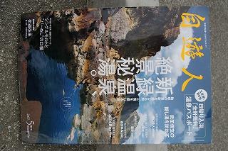 雑誌「自遊人」_f0138096_949521.jpg