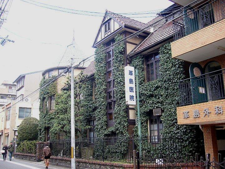 京都の革島医院
