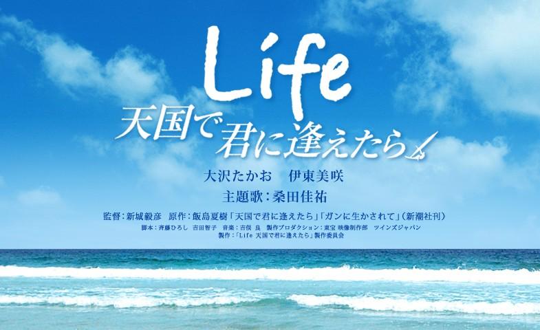 Life 天国で君に逢えたら_f0011179_7474278.jpg