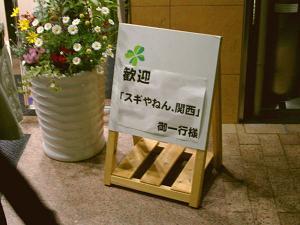 スギ関ハッピ&でき杉クローン1号、宮崎へ行く!_f0119692_19504623.jpg
