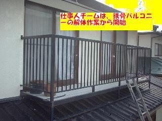屋根改修工事2日目_f0031037_20393179.jpg