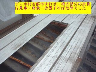 屋根改修工事2日目_f0031037_20395879.jpg