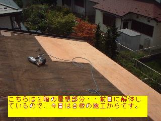 屋根改修工事2日目_f0031037_20401841.jpg