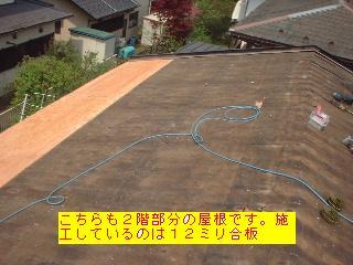 屋根改修工事2日目_f0031037_20402727.jpg
