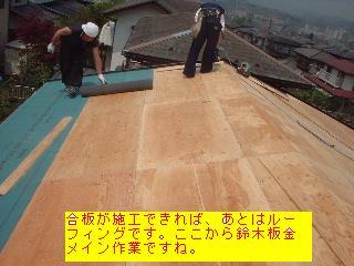 屋根改修工事2日目_f0031037_20403645.jpg