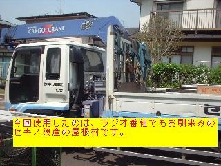屋根改修工事2日目_f0031037_20411379.jpg
