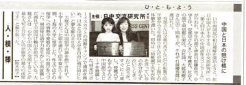 第二回中国語作文コンクール最優秀賞受賞者 毎日新聞に登場_d0027795_16564100.jpg