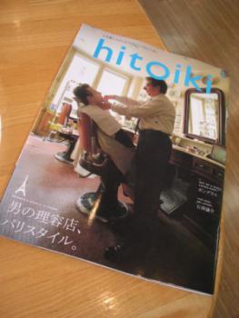 業界誌 hitoiki_c0120834_11455319.jpg
