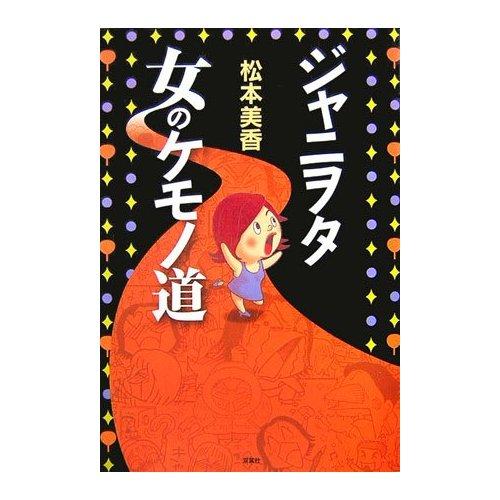 5/11(金)、「ジャニヲタ 女のケモノ道」イベント出演!_b0016270_23135212.jpg