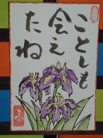 絵 手 紙 (あやめ) 82_b0104092_13412782.jpg