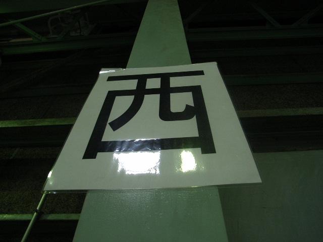 平野ラミ _d0085634_9432396.jpg