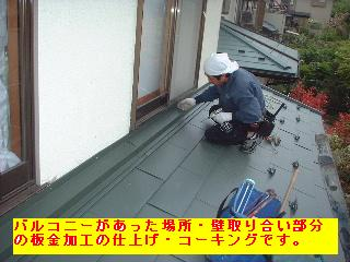 屋根工事完了 4日_f0031037_1715094.jpg