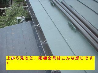 屋根工事完了 4日_f0031037_1716290.jpg