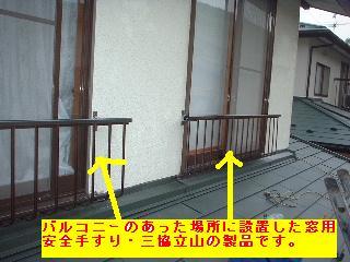 屋根工事完了 4日_f0031037_17172171.jpg
